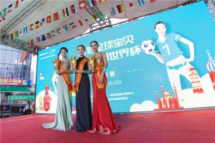 世界杯海信足球宝贝选拔圆满落幕,高三女孩夺冠