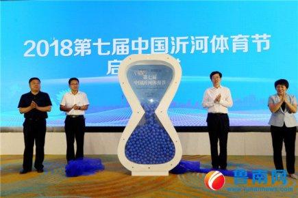 第七届中国沂河体育节16日启幕