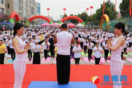 """""""粽""""情五月天,千人共瑜伽,临沂成功举办首届瑜伽节"""