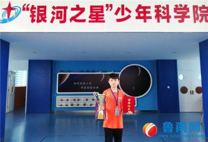 临沂小学生郑程恺将参加全国中小学电脑制作大赛