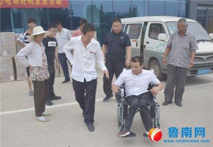 河东100名残疾人免费领电动轮椅