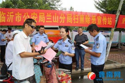 兰山警方开展扫黑除恶专项斗争宣传活动