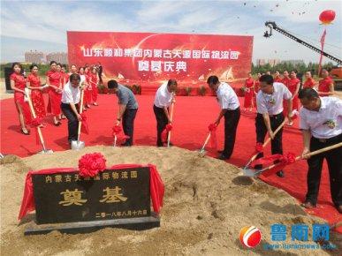 内蒙古天源国际物流项目正式奠基