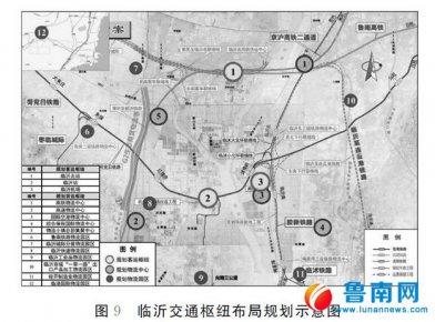 省里出规划啦,临沂有望成全国性综合交通枢纽