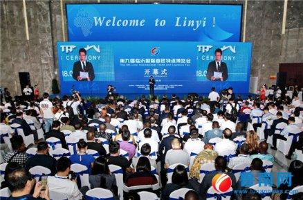 第九届中国(临沂)商贸物流博览会开幕
