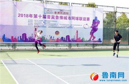 第十届晋冀鲁豫城市网球联谊赛开拍