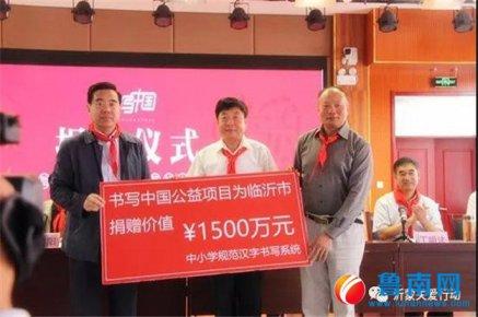 """临沂市""""书写中国""""公益捐赠仪式举行"""