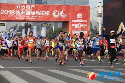 临沂国际马拉松壮观开跑