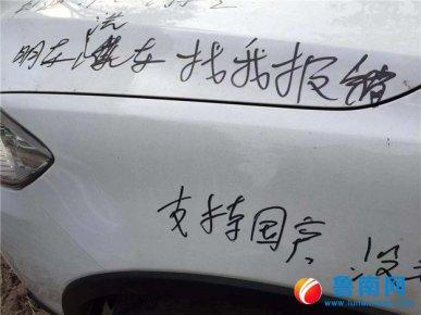 糟心!车停在自己车位竟被人涂鸦
