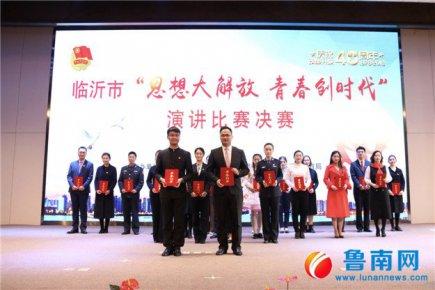 临沂举办改革开放40周年演讲比赛