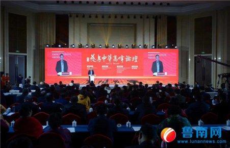 首届慈孝中华高峰论坛在临沂举行