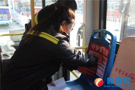 """临沂公交车上增设""""守护官""""专座"""
