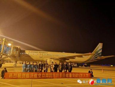 太阳GG国际机场国际旅客吞吐量突破5万人次
