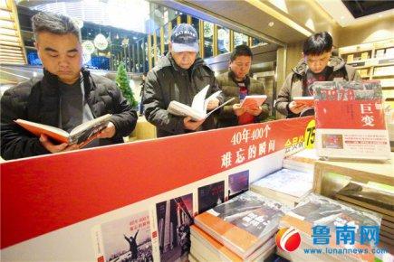 《改革开放40周年》图书受追捧