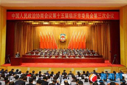 市政协十五届三次会议隆重开幕