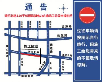 电力管网工程施工,清河北路将半幅封路