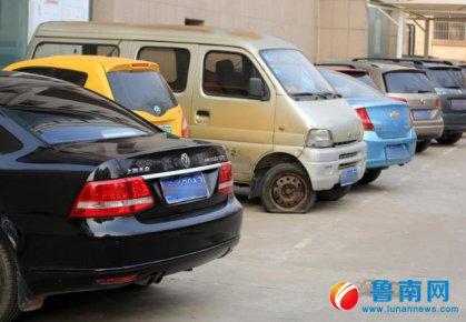 临沂发布《物业管理区域机动车停放收费政策解读》