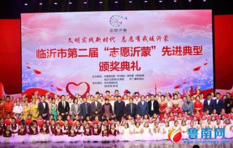 """临沂市第二届""""志愿沂蒙""""先进典型颁奖典礼举行"""
