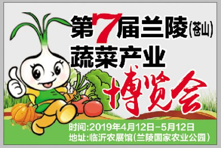 第七届兰陵菜博会将于4月12日开幕