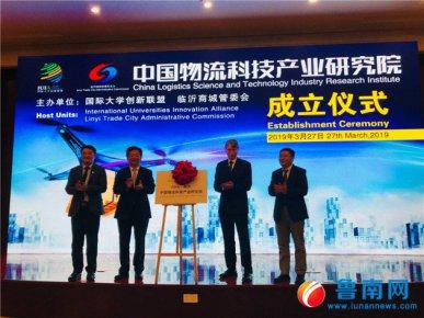 中国物流科技产业研究院成立