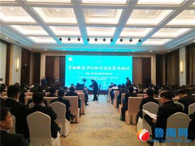 金融服务乡村振兴建设高峰论坛举办