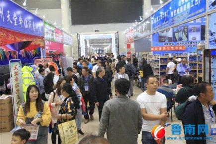 第九届中国临沂小商品博览会开幕