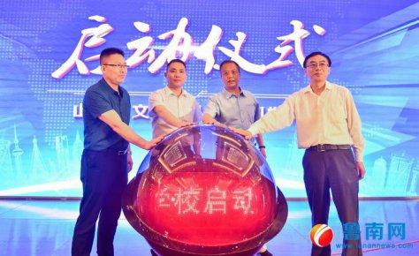 山东无人机应用产业联盟大会在临沂举行
