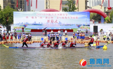 龙舟争霸赛拉开第八届中国沂河体育节大幕