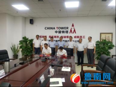中国铁塔临沂分公司:党建联建聚合力