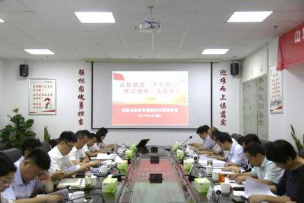 中国铁塔临沂分公司召开党建与创新发展片区研讨会