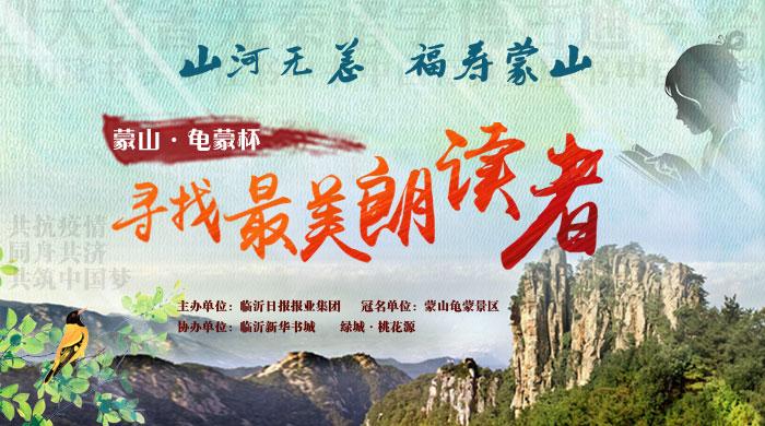 """4月25日临沂书城 ,与蒙山・龟蒙杯""""最美朗读者""""一起诵读"""