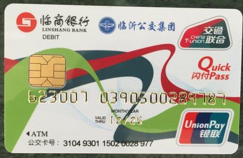 """有""""交联""""和""""银联""""标识,""""银 26日,记者乘坐公交车时刷卡尝试"""