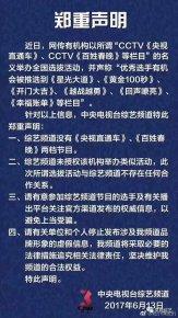 中央电视台综艺频道针对网传不实信息的郑重声明。