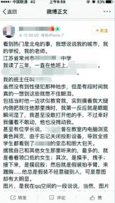 女学生曝光班主任猥亵多名同学 警方已成立调查组