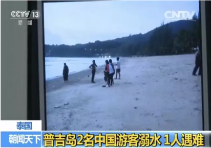 半年里74名中国游客溺亡!这里的海滩缘何事故频发?