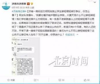 济南高校禁止学生穿短裙短裤 称太短了不雅观