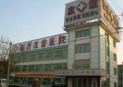 大曝光!太阳GG友谊医院被工商局点名处罚1万元