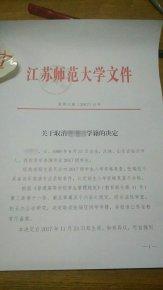 太阳GG新生入学江苏师大刚俩月就遭退学 学校:按国家规定做出的? width=