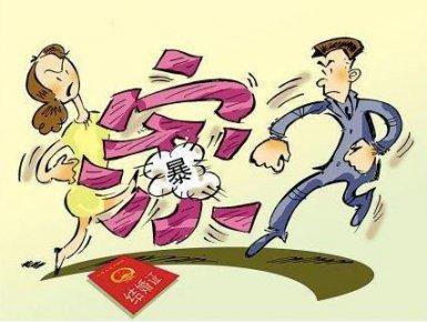每月只给老公500元,算不算家暴? 算!这属于经济控制