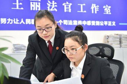 """兰山法院王丽入选""""全国向上向善好青年"""""""