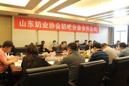 山东奶业协会奶吧分会会长会议在临沂举行