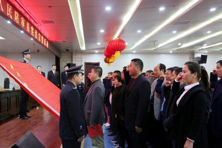 郯城法院32名新任人民陪审员宣誓履职