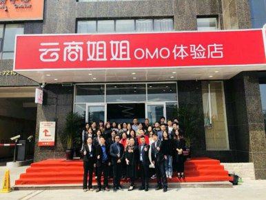 云商姐姐OMO体验店开放仪式举行