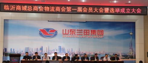 临沂商城总商会物流商会第一届会员大会暨选举成立大会