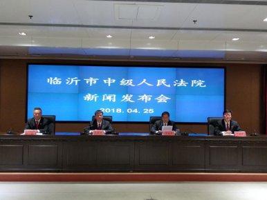 """临沂中院2017年受理知识产权案件752件 """"知识产权审判"""