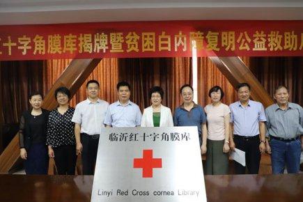 临沂红十字角膜库揭牌启用,接收角膜无偿捐献和移植救助