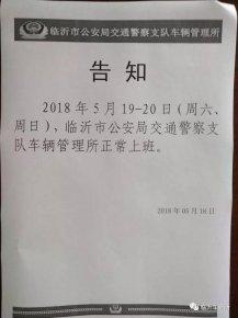 临沂市车管所5月19-20日(周六、周日)正常办理车驾�
