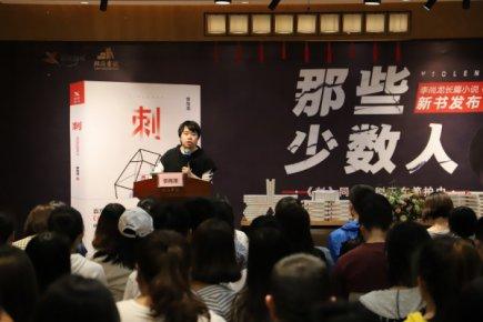 作家李尚龙携新作来临沂 新书《刺》关注校园欺凌