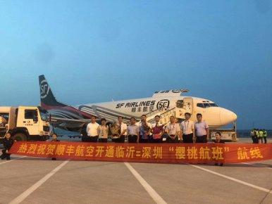 """临沂开通全货机""""樱桃航班"""" 区域航空货运枢纽释放强劲新"""