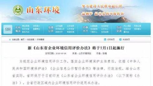 @临沂企业,这一新企业环境信用评价办法将实施
